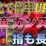 【スー☆パズドラ】強化されたセイバーオルタの火力が化物!ダメージカンスト!指も伸びてパズルも簡単!Fateコラボ裏闘技場