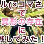 【パズドラ】ガイル(×コマさんS)で異形の存在に挑戦してみたぞ!!