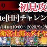 【パズドラ】Fateチャレンジ!衛宮士郎で初見攻略!