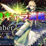パズドラ【Fateコラボガチャ】今年も皆様よろしくお願いします!