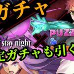【パズドラ】Fateコラボガチャ 20連 虹がでない!!
