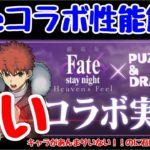 【パズドラ】Fateコラボキャラ解説!!絶対確保すべきキャラはこれ!!  ガチャはスルーでもOK!?