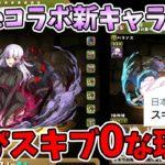 【パズドラ】 Fateコラボ新キャラ解説!桜のスキブが0の驚きの理由とは!?