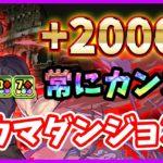 【パズドラ】Fateの言峰綺礼で+20000の激ウマダンジョンにキラー刺しまくり!【実況】