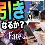 【パズドラ】Fateコラボガチャを無料分の2回だけ引いたら…あれ…?【ふみパズ#30】