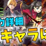 【パズドラ】Fateコラボの性能発表!星6武器の性能が凄い…!?それぞれのキャラについて考察してみました♪【パズル&ドラゴンズ】