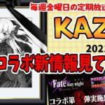 【パズドラ】Fateコラボの新情報を見ていくぞ!【KAZ生】