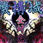 間桐桜ループ完全版 機構城の絶対者 全対応 安定クリア 強すぎ《fateコラボ・修羅の幻界・ミカゲパ》(ゲーム実況)【パズドラ】