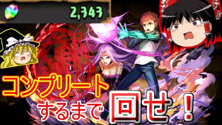 【ゆっくり実況】パズドラ Fateコラボですよ!回すしかないですよ!
