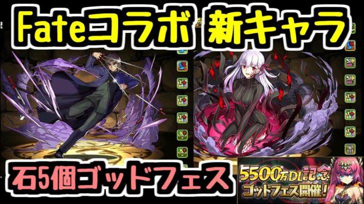 【パズドラ】Fateコラボ新キャラ情報!! ★6に2キャラ追加!! 魔法石5個ゴッドフェスも開催!