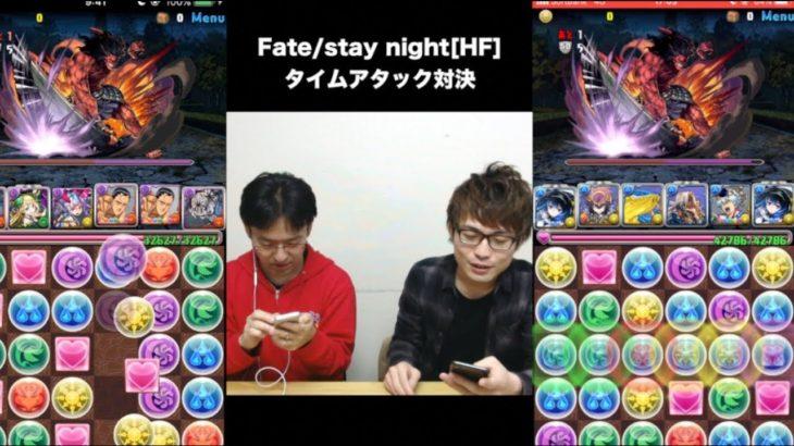 【激闘】オマエだけには負けない Fateタイムアタック【パズドラ】