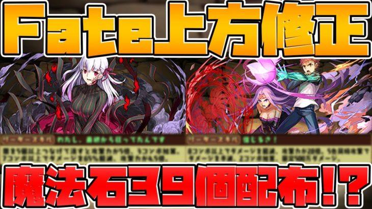 Fate上方修正決定!桜と衛宮ライダーが強化!+魔法石39個配布wwww【パズドラ】
