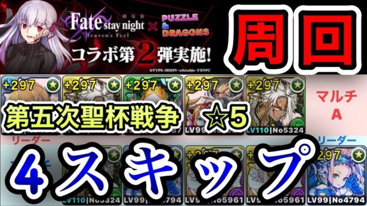 【パズドラ】Fate/stay night [HF] コラボダンジョン(第五次聖杯戦争 ☆5)を4スキップ快適周回!!【立ち回り&パーティ解説】