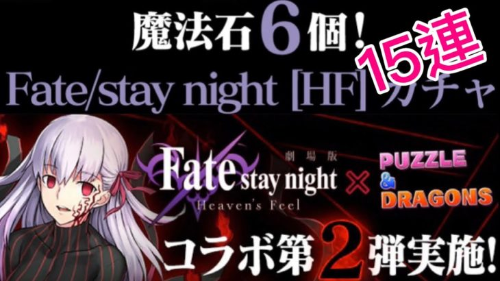 [パズドラ]Fate/stay night[HF]ガチャ 15連
