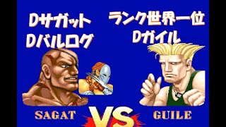 【スト2´】世界ランク1位のDガイルVS Dサガット、Dバルログ[SF2CE]CLAW,SAGAT VS black ken(GUILE) street fighter II'