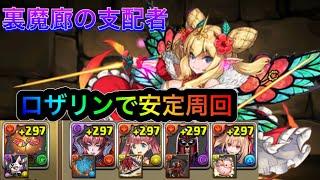 【パズドラ】裏魔廊の支配者!ロザリンで安定周回!!