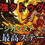 【パズドラ】パズドラ史上最高ステータス究極クトゥグアが強い!裏闘技場マルチ
