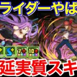Fateコラボがやばすぎる 第二弾【パズドラ実況】