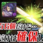 優秀すぎるキャラと武器!Fateコラボの性能紹介!【パズドラ】