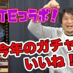 【パズドラ】Fateコラボガチャ!今年はガチャ運高め?