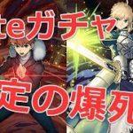 【パズドラ】Fate(フェイト)コラボガチャの結果!安定の大爆死?