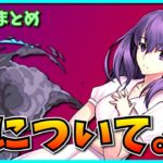 【新情報】これがFateコラボの集大成…間桐桜の性能について思ってることを話す。【パズドラ・衛宮士郎・遠坂凛・言峰綺礼】