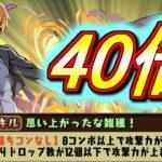 【強化されたが・・・】Fateコラボが復刻!!セイバーとギルガメッシュに進化形態追加&上方修正!!だがしかし、違う、そうじゃない感が。。【パズドラ】