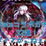 [パズドラ]Fateコラボ32連!