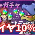 【パズドラ】Fateコラボガチャを引く!石6個でダイヤ10%はどう考えてもきつい。【実況】