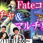 【パズドラ】Fateコラボ生放送!ガチャ&マルチ募集もやっちゃうよ!【GameMarket】