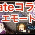 『Fateコラボ』全リーダー進化ボイス・エモート集【シャドウバース/shadowverse】【星神の伝説】