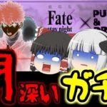 【ゆっくり実況】fateガチャは闇が深かった【パズドラ】