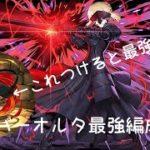 【パズドラ】〜異形の存在〜 セイバーオルタ 再修正版