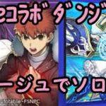 【パズドラ】Fateコラボダンジョン オラージュで楽々ソロ周回(`・ω・´)