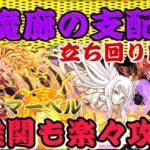 【最難関!裏魔廊の支配者】羽川マーベルが強い!!立ち回り解説