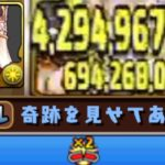 奇跡(42億)を見せてあげる【パズドラ】