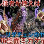 【ミリ残しの天才】東堂葵リダチェンで76ミカゲにしたら最強になる説。変身キャラを76盤面にできる神スキル【パズドラ実況】