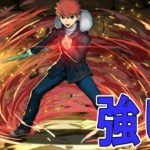 【パズドラ】Fateコラボの衛宮士郎を使ってみたら普通に強かった。