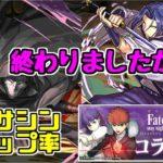 【Fateコラボ】忙しいけどお忘れなく!~ドロップ率プチ検証~【パズドラ実況】