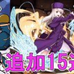 【パズドラ】Fateコラボガチャを追加で15連! 強化されたし引いておくか