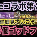 【パズドラ】Fateコラボ第2弾!魔法石5個ゴッドフェス詳細見ていこう!