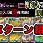 【パズドラ】協力!Fate/stay night [HF]!(3人でワイワイ) 野良マルチ周回する方向けのおすすめ編成2パターン!!【立ち回り&パーティ解説】