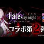 パズドラ「Fate/stay night [HF]コラボガチャ」30連