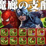 【十】蜘蛛男 裏魔廊【十】【マーベル スパイダーマン×キャプテン・アメリカ】