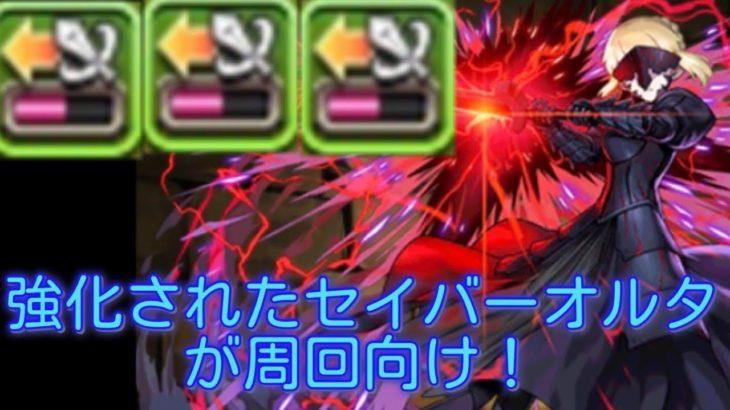 強化されたセイバーオルタが強い!50%強化で倒しまくり!【パズドラ⠀】