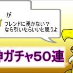パズドラ 式神ガチャ50連