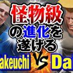 スト5 竹内ジョン(コーディー)vs ウメハラ(ガイル) 怪物級の進化を遂げる John-Takeuchi(Cody) vs Daigo Umehara(Guile) SFV