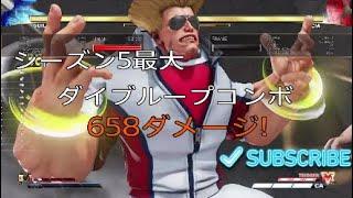658ダメージ!VS2最大コンボ【ガイル研究】ダイブループコンボ