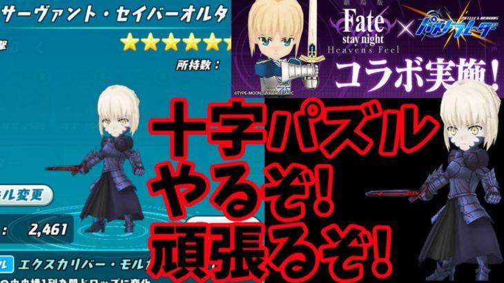 【Fateコラボ】新たな十字消しアーマーが登場!セイバーオルタアーマーを使ってみる!!【パズドレ】