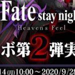 【パズドラ】Fateコラボガチャ 桜を自引きしたい!!